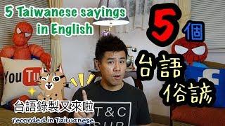 Ξ喬治英文Ξ 5 Taiwanese Sayings 5個台語俗諺