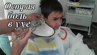 VLOG ПРИЕМ У ВРАЧА  / Отит у ребенка/ Серная пробка в ухе