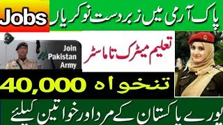 pakistan army new jobs 2019 - TH-Clip