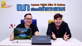 รีวิว Lenovo YOGA Slim 7i Carbon แล็ปท็อปสุดบางเบา ดีไซน์สวยสะดุดตา วัสดุพรีเมี่ยม กับราคา 42,990 บาท