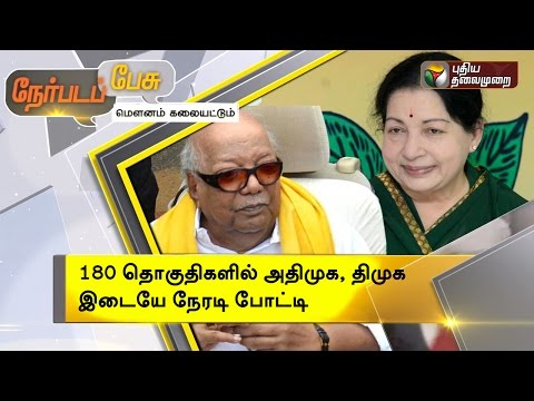Nerpada-Pesu-ADMK-to-contest-in-227-seats-04-04-2016-Puthiya-Thalaimurai-TV