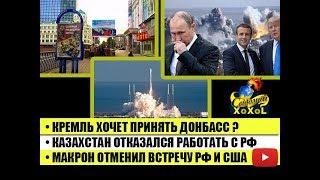 Кремль хочет принять Донбасс? •Казахстан отказался работать с РФ • Макрон отменил встречу РФ и США