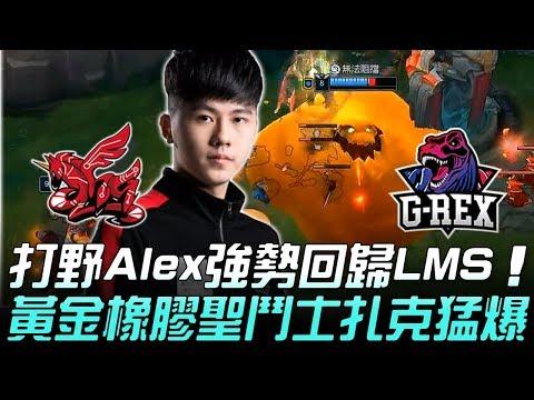 AHQ vs GRX 打野Alex強勢回歸LMS 黃金橡膠聖鬥士扎克猛爆!Game 1