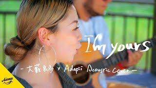 I'm Yours - Jason Mraz【AiemuTV - Acoustic cover】