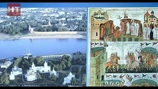 В Великом Новгороде проходит ежегодная отчетная научно-практическая конференция Новгородского музея-заповедника