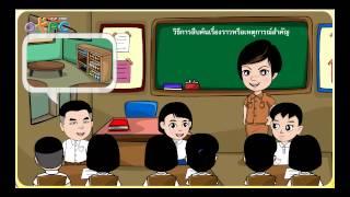 สื่อการเรียนการสอน การสืบค้นเหตุการณ์สำคัญของโรงเรียน ป.3 สังคมศึกษา