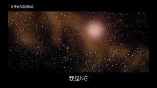【NG】來介紹一部地球被外星人大爆射了怎麼辦的電影《冰凍星球Titan A E 》
