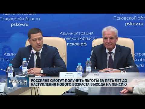 15.11.2018 # Россияне получат льготы до наступления нового пенсионного возраста