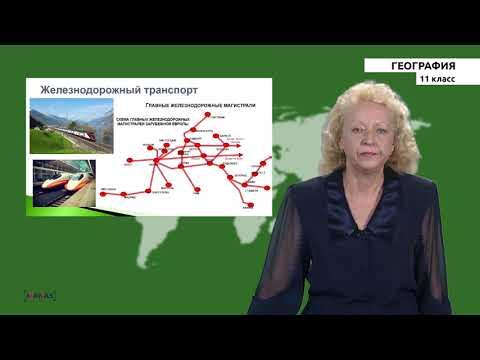 11 класс - РУ - География - №3 - Регионы Зарубежной Европы