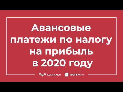 Авансовые платежи по налогу на прибыль в 2020 году