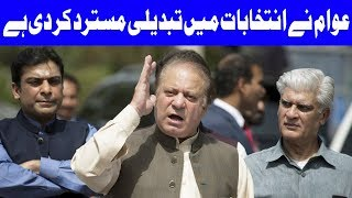 Nation Supported PML-N in by-Polls Despite all Conspiracies: Nawaz Sharif | Dunya News