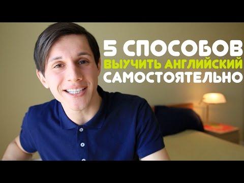 Выучить английский самостоятельно | 5 СОВЕТОВ