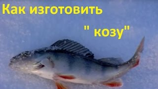 Что такое черт и коза у рыболова