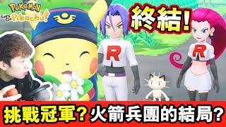 【Pokémon: Let's Go#10完】終結!挑戰冠軍DEE、青綠BLUE!火箭兵團的結局?