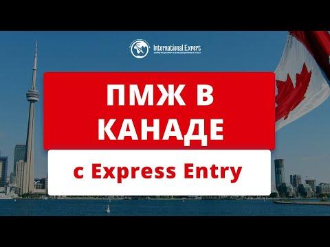 Как получить ПМЖ в Канаде по программе Express Entry
