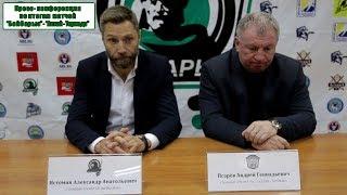 Пресс- конференция по итогам матчей «Бейбарыс» - «Алтай Торпедо»