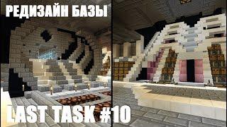 Last Task 3 #10 - Редизайн базы и Дельфинарий