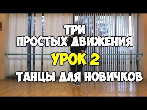 3 ПРОСТЫХ ДВИЖЕНИЯ или как научиться танцевать, если ты БРЕВНО!!! УРОК 2 mp3 yukle - mp3.DINAMIK.az