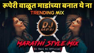 Ruperi Valut Madanchya Banat Ye Na ( Marathi Style Mix Vs Trending Mix ) DJ Ravi RJ Official
