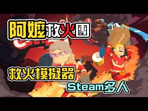【搞笑模擬器】借過讓阿嬤來救火啦!Steam中文《消防員模擬器 Embr》