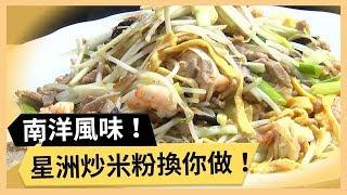 【星洲炒米粉】南洋風味炒米粉!少了它就少一味!《33廚房》 EP70-3|林若亞 林美秀|料理|食譜|DIY