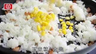 【台式風格】獨粒精神蛋炒飯