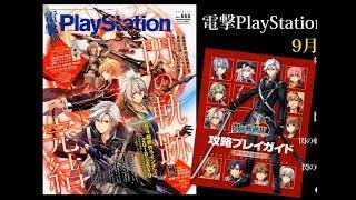 閃の軌跡Ⅳ9/20TGS閃の軌跡Ⅳの部分全体切り出し東京ゲームショウ2018