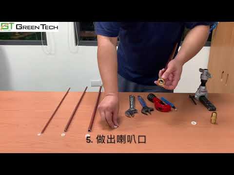 新世代空調冷媒管使用工具&方法