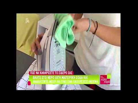Πως να καθαρίσετε το σίδερο