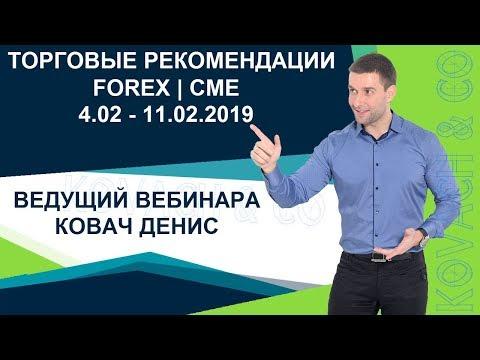 Торговые рекомендации FOREX | CME от Ковача Дениса 4.02 - 11.02.2019