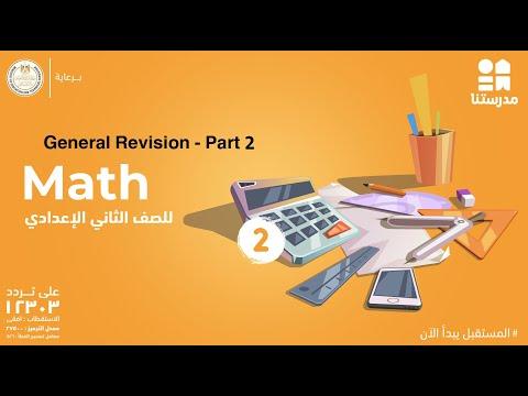 General Revision   الصف الثاني الإعدادي   Math - Part 2