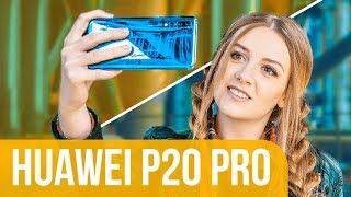Обзор Huawei P20 Pro: сравниваем камеру с iPhone X, Samsung S9+ и Pixel 2 XL