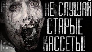 Обложка на видео о Страшные истории на ночь - Не слушай старые записи. Страшилки на ночь.
