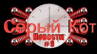 Последние новости Беларуси и мира #9