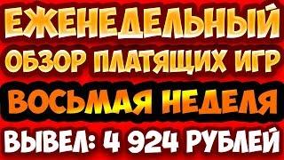 Игры с выводом денег Еженедельный обзор платящих игр №8. Вывел 4924 рубля со всех игр