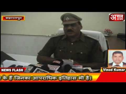 सहारनपुर पुलिस ने दो बदमाशों को हथियार सहित पकड़ा