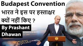 Budapest Convention भारत ने इस पर हस्ताक्षर क्यों नहीं किए ? Current Affairs 2019