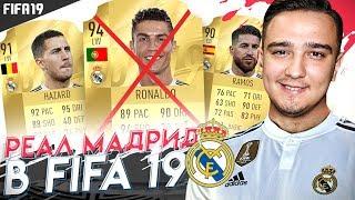 СОСТАВ РЕАЛ МАДРИД В FIFA 19 | КАРТОЧКИ, РЕЙТИНГИ, СЛУХИ