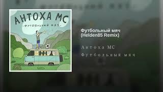 Антоха МС - Футбольный мяч /Helden85 Remix/