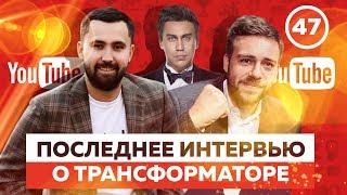 Узбек Азам Ходжаев: интервью. Трансформатор, крипта и биткоин.