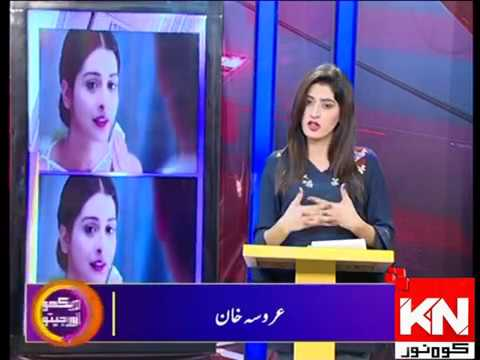 Watch & Win 20 October 2019 | Kohenoor News Pakistan