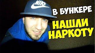 НАШЛИ БУНКЕР С НАРКОТИКАМИ Сергей Трейсер Влог
