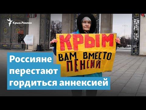 Россияне перестают гордиться аннексией Крыма | Крымский вечер