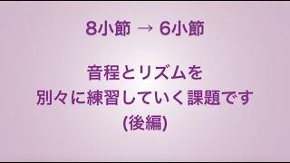 彩城先生の新曲レッスン〜音程&リズム2-4_後編〜のサムネイル