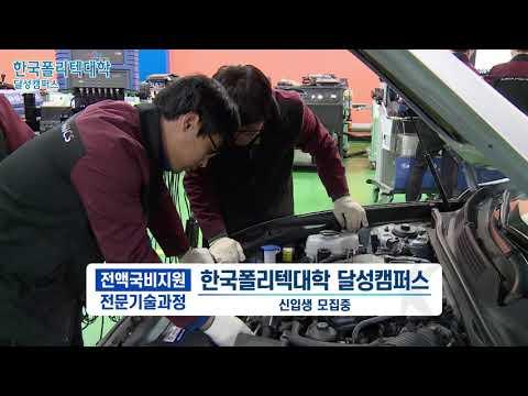 달성캠퍼스 방송광고영상