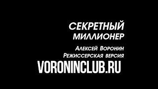 """Смотреть всем!!! Режиссерская версия """"Секретный миллионер""""   Алексей Воронин"""