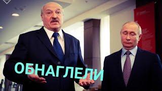 Там уже обнаглели! Лукашенко о России