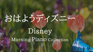 Disney Morning Piano Collection ,Relaxing Music,Calm Music, Study Music Piano Covered by kno🎵