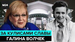"""""""За кулисами славы"""": Галина Волчек - Москва 24"""