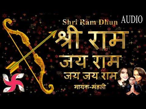 Shri Ram Dhun - श्री राम जय राम जय जय राम | गायक-मंडली | Ram Bhajan